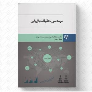 مهندسی تحقیقات بازاریابی نویسنده مسعود کیماسی و نیلوفر رضایی